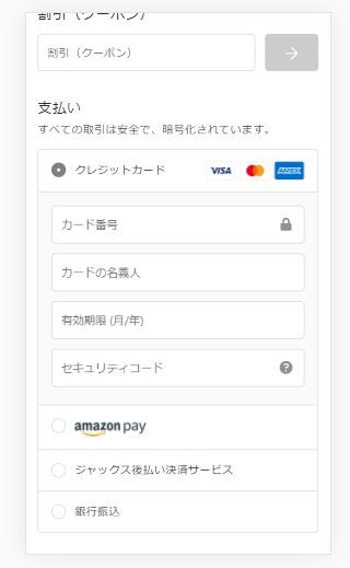 神トレンカ購入画面:支払い方法入力