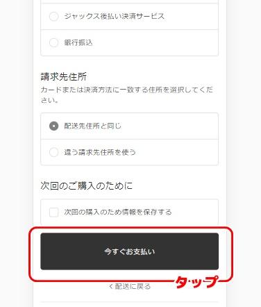 神トレンカ購入画面:「今すぐお支払い」で注文確定